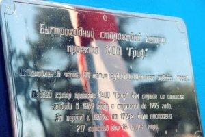 Открытие памятника корабелам, Приморский #14289