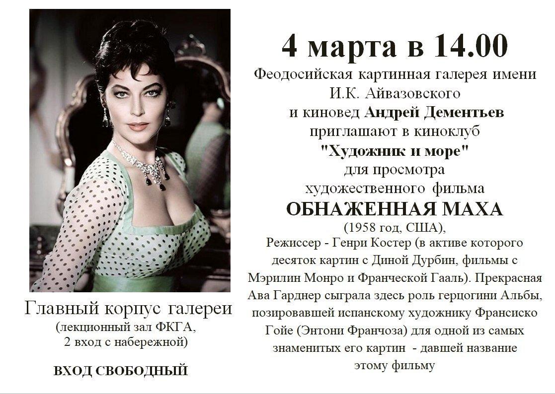 Обнаженная Маха Торрент