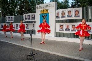 Фото торжественного открытия Доски почета в Феодосии #1073