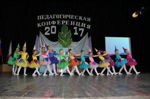 Фото педагогической конференции 2017 в Феодосии #3110