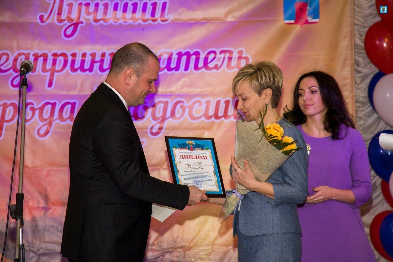 Фото награждения лучших предпринимателей Феодосии #5813