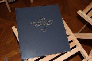 Фото презентации альбома о жизни Айвазовского #1080
