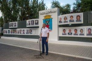 Фото торжественного открытия Доски почета в Феодосии #1072