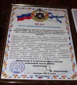 Автошкола ДОСААФ. 60-летний юбилей #6639