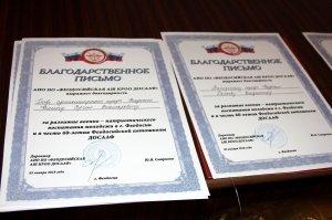 Автошкола ДОСААФ. 60-летний юбилей #6658